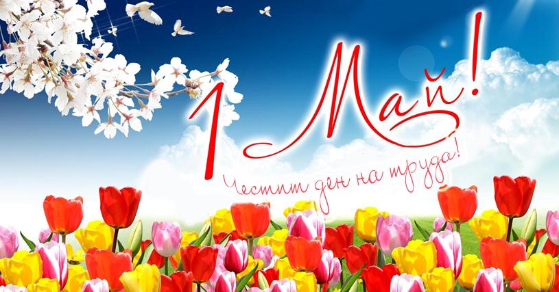 🎓 1 май - Международен ден на труда - Uchiteli.bg