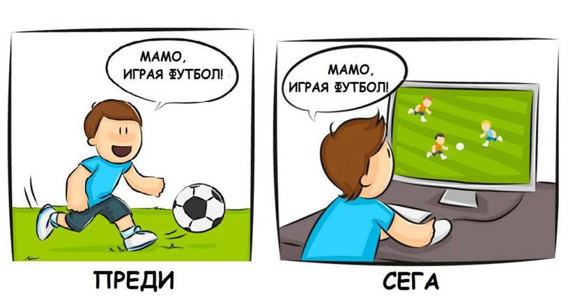Резултат с изображение за футбол на компютър карикатура